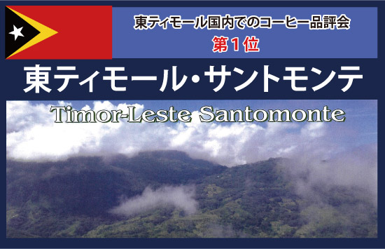 東ティモール・サントモンテ
