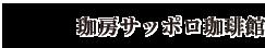 珈房 サッポロ珈琲館
